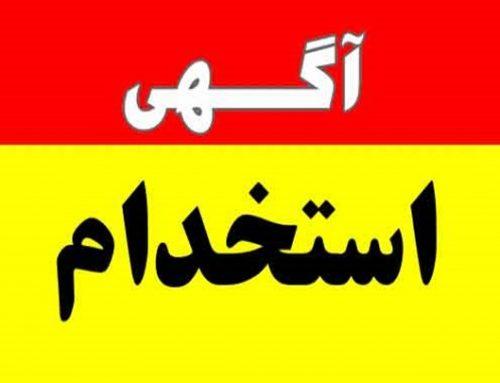 آگهی استخدام بنیاد مسکن انقلاب اسلامی استان اصفهان
