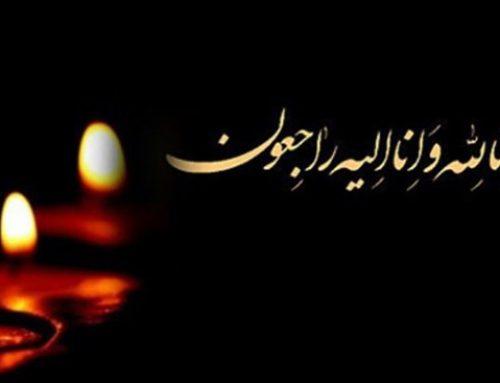 عرض تسلیت به جناب دکتر صادقی شاهدانی