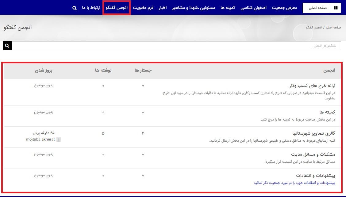 انجمن سایت هشت بهشت